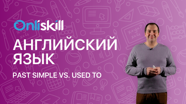 """Past Simple vs. """"used to"""""""