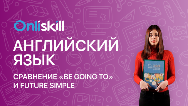 "Сравнение ""be going to"" и Future Simple"