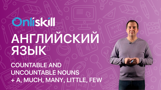 Countable and uncountable nouns + a, much, many, little, few