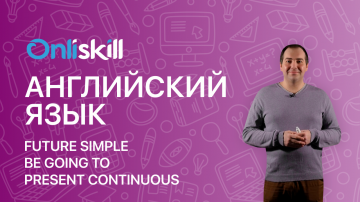 Английский язык 7 класс: Future Simple/be going to/Present Continuous