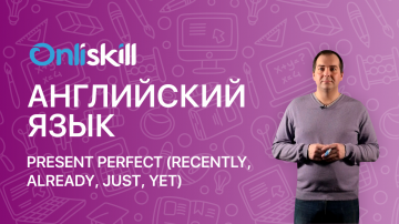 Английский язык 8 класс: Present Perfect (recently, already, just, yet)