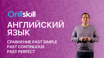 Сравнение Past Simple/Past Continuous/Past Perfect