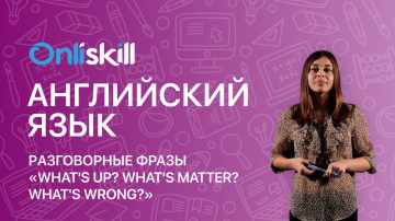 "Разговорные фразы ""What's up? What's matter? What's wrong?"""