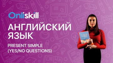 Английский язык 6 класс: Present Simple (yes/no questions)
